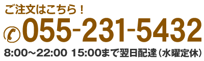 055-231-5432