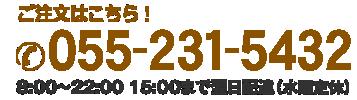 055-228-0625